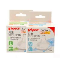 【当当自营】Pigeon贝亲 自然实感宽口径奶嘴(L) BA60 +(M) BA59