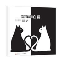 【驰创图书】黑猫和白猫 [法] 克莱尔.加拉隆 著 卡拉羊 译 绘本/图画书/少儿动漫书少儿 新华书店正版图书籍 江苏少