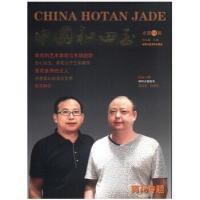 正版 中国和田玉 (总第14辑) 池宝嘉 北京工艺美术出版社书籍