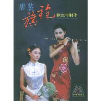 【二手旧书9成新】唐装、旗袍款式与制作冯育兰 辽宁美术出版社