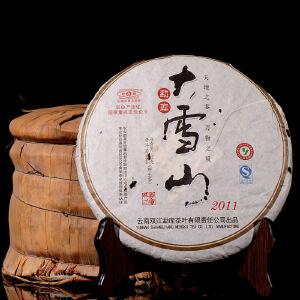 【7片一起拍】2011年 勐库戎氏 大雪山 野生茶 古树生茶 400克片
