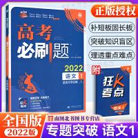 高考必刷题语文1一 语言文字运用与名句名篇 理想树 67高考自主复习 总复习资料书 高考模拟题真题 辅导书练习题 基础易