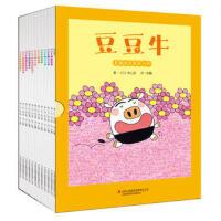 豆豆牛幸福成长绘本套装全12册儿童成长启蒙教育绘本家庭教育育儿童话图书籍经典畅销系列