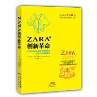 ZARA的创新革命 [西]大卫・马汀内斯 9787545447224 广东经济出版社有限公司 新华书店 品质保障
