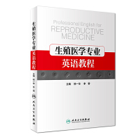 生殖医学专业英语教程