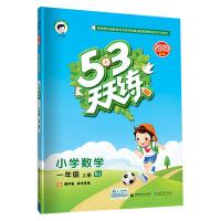 53天天练 小学数学 一年级上册 BJ(北京版)2019年秋(含答案册及测评卷)