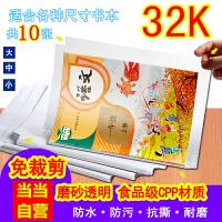 多喜多 32K/透明书纸自粘包书皮-10张/包 颜色图案随机 25*34cm透明防水一体化书皮纸书套塑料包书膜课本教材