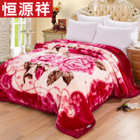 10斤加厚毛毯双层冬季午睡毯子单双人婚庆盖毯空调毯