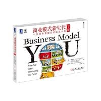 商业模式新生代(个人篇):一张画布重塑你的职业生涯(教你正确认识自我价值,并快速制定出超乎想象的人生规划)