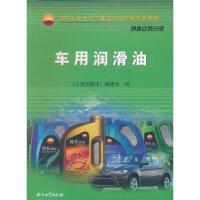 车用润滑油 石油工业出版社