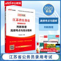中公教育2020江苏省公务员考试专项教材:判断推理高频考点与高分题库