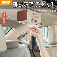 车载天窗挂式纸巾套遮阳板车内车上抽纸盒强磁吸顶夹式纸巾盒汽车