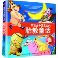 适合中国宝宝的胎教童话 董颖 9787538464894
