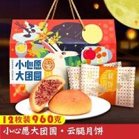 云南特产滇式酥皮云腿月饼团圆礼盒960g 中秋糕点酥饼非广式粤式月饼