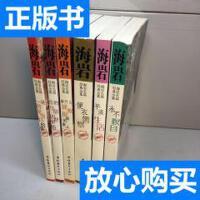[二手旧书9成新]海岩长篇经典全集:《一场风花雪月的事》《便衣?