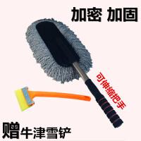 擦车掸子扫灰尘拖把洗车蜡刷子伸缩软毛除尘清洁刷车工具汽车用品