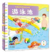 【旧书9成新】英国宝宝双语探索玩具书:游泳池麦克米伦出版公司长江少年儿童出版社9787556062447