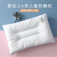 水星家纺 儿童防螨舒适枕头婴幼儿A类品质枕芯宝宝睡眠枕物理防螨净享枕