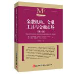 金融机构、金融工具与金融市场(第八版)