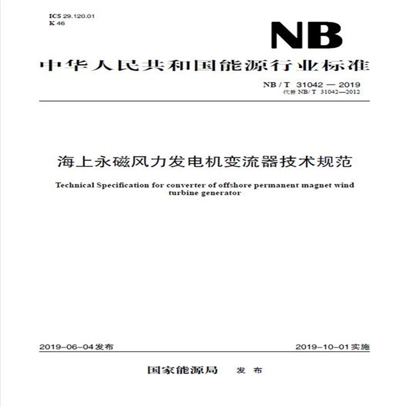 NB/T 31042—2019 海上永磁风力发电机变流器技术规范(代替NB/T 31042—2012)