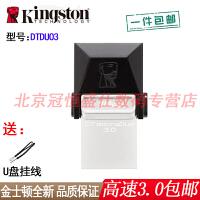 【支持礼品卡+高速USB3.0包邮】Kingston金士顿 DTDUO3 16G 优盘 OTG手机U盘 DT DUO3 16GB 手机+电脑USB3.0双接口