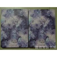 【旧书二手书9成新】花神 (全二册) (正版现货)Vivibear[著] 国际文化出版公司