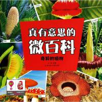 真有意思的微百科奇异的植物 北方妇女儿童出版社