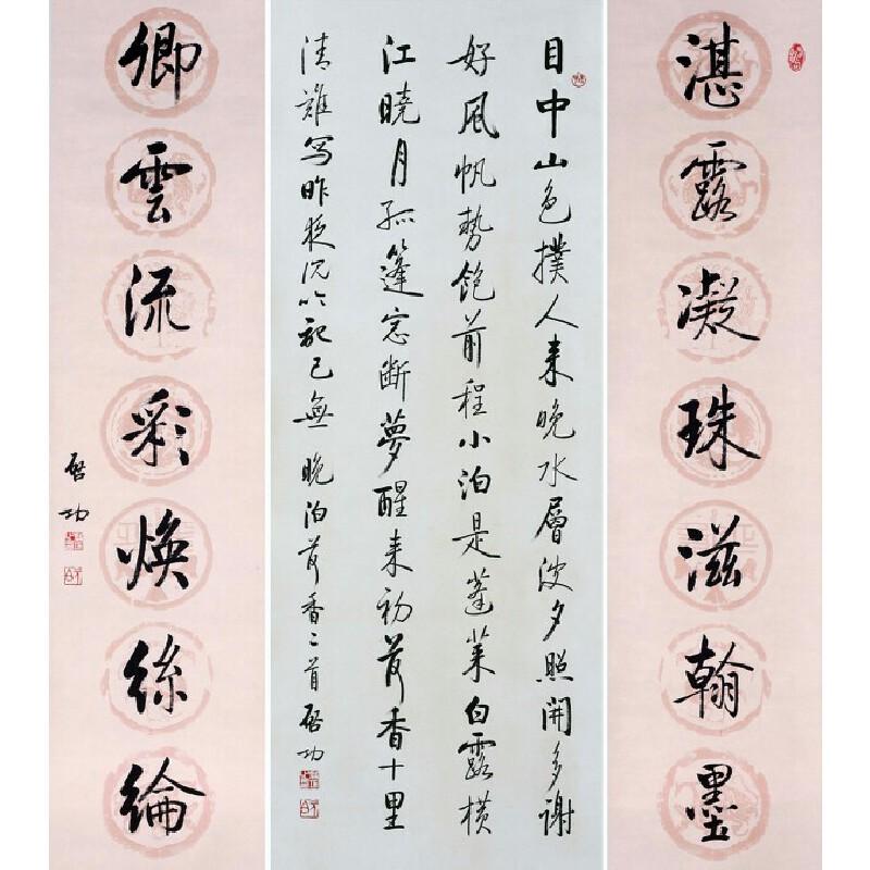 启功《书法(中堂,对联)》图片