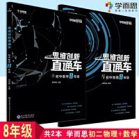 全2册学而思秘籍 思维创新直通车 初中数学物理 8年级初中八年级上下教辅教材资料书籍提升思考探索创新能力中学生通用版 现