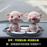 创意汽车摆件可爱男女个性摇头小猪车载装饰车上车内饰品摆件