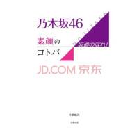 现货【深图日文】乃木坂46 素�のコトバ �g行本(ソフトカバ�`) 乃木坂46