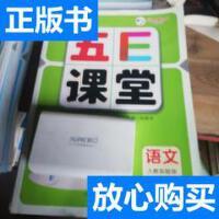 [二手旧书9成新]五E课堂语文人教实验版一年级上册 /朱晔平 河北?
