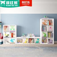 可比熊毕利书架自由组合格子柜儿童玩具收纳柜子储物柜书柜置物架