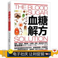 血糖解方 科学饮食疗法 高血压高血脂高血糖防治控制血糖书籍 慢性病调养书 改善血糖调节方法书 膳食计划健康调理食谱图书籍