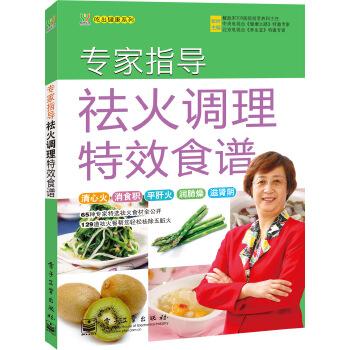 专家指导祛火调理特效食谱(全彩)(pdf+txt+epub+azw3+mobi电子书在线阅读下载)