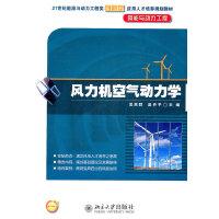 风力机空气动力学