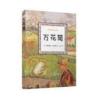 国际安徒生奖儿童小说:万花筒