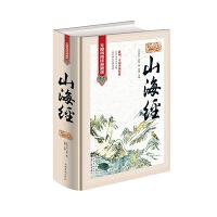 山海经:无障碍阅读典藏版 中国华侨出版社 9787511367136