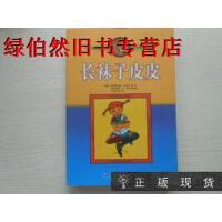【二手正版9成新现货】长袜子皮皮:林格伦作品选集