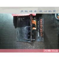 【二手旧书8成新】我是中国人民的儿子 /郑晓国,南东风主编 中国国际广播出版社