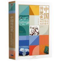 中国传统色:故宫里的色彩美学 郭浩 李健明 著 中信出版社