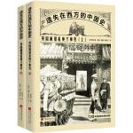 遗失在西方的中国史:英国画报看庚子事变(全二册)