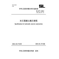 水工混凝土施工规范 SL 677-2014 替代SDJ 207-82 (水利行业标准)