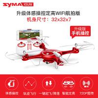 司马无人机航拍大型高清四轴飞行器遥控飞机直升机航模a254 手机遥控版 三电池