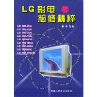 【旧书9成新正版现货包邮】LG彩电检修精粹林俊标9787533521431福建科技出版社
