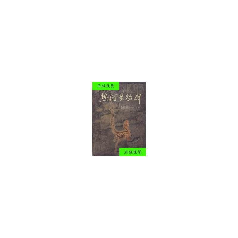 【二手旧书9成新】热河生物群 /张弥曼 编 上海科学技术出版社 【正版现货,请注意售价定价】