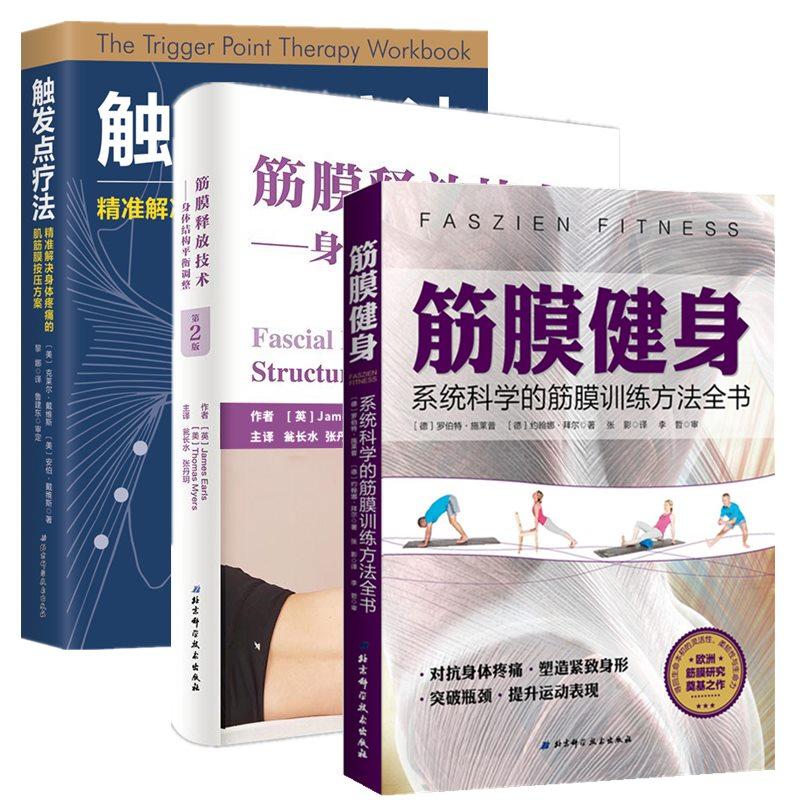 【新书现货】触发点疗法 筋膜释放技术 筋膜健身:系统科学的筋膜训练方法全书 套装3册 上班族健身运动 肌筋膜按压疗法 筋膜指南