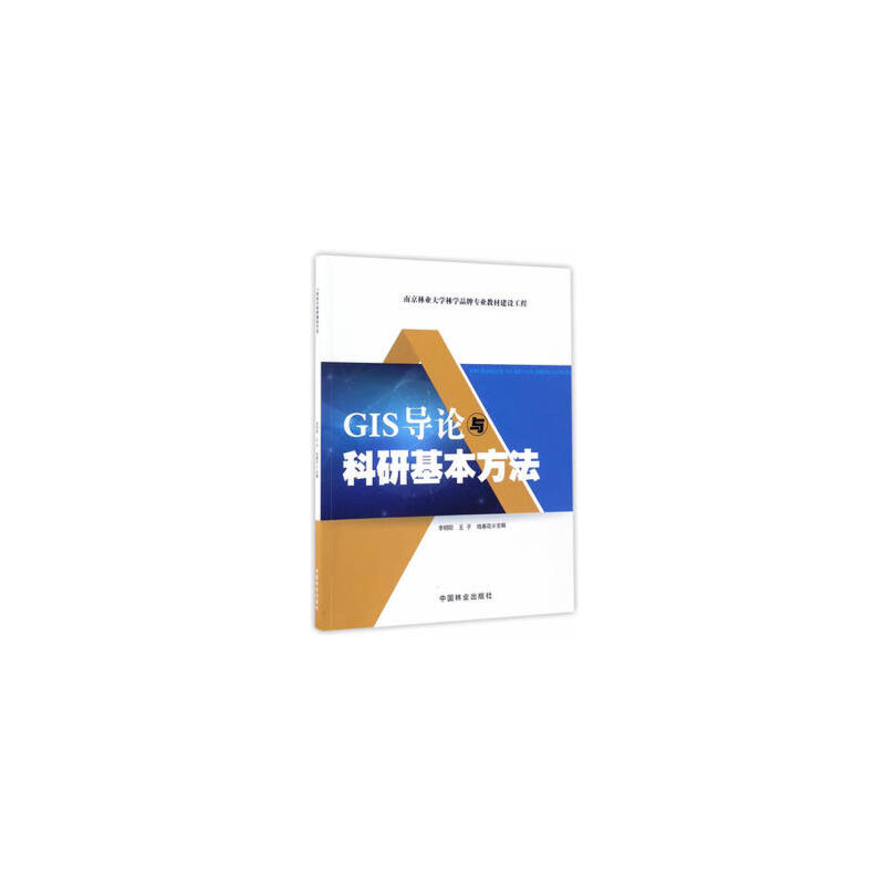 GIS导论与科研基本方法 李明阳,王子,钱春花 中国林业出版社 9787503878909 正版书籍好评联系客服优惠