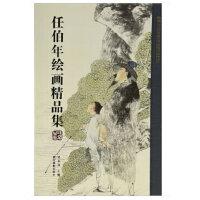 中国历代书画名家精品大系:任伯年绘画精品集