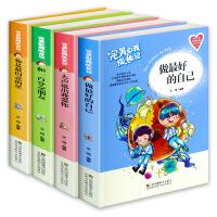 儿童文学大奖书系全4册小学生课外阅读经典书籍少儿文学青少年读物6-7-8-9-10-12-15岁三年级四五六年级必读课